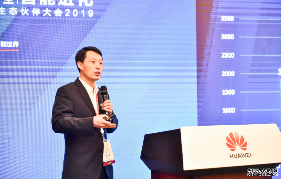 Eric Xu at Huawei Connect 2018